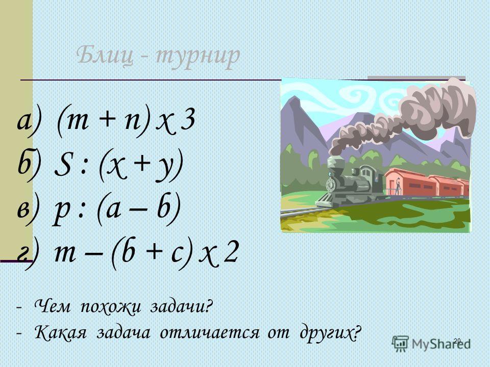 20 Блиц - турнир a) (m + n) x 3 б) S : (x + y) в) p : (a – b) г) m – (b + c) x 2 -Чем похожи задачи? -Какая задача отличается от других?