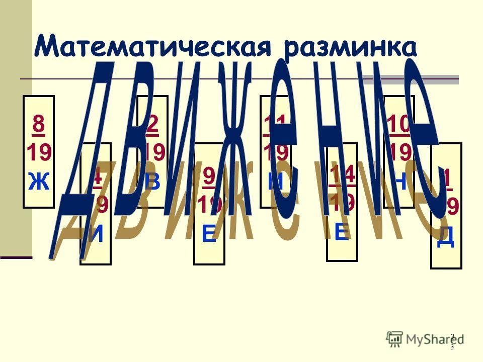 3 3 Математическая разминка 8 19 Ж 4 И 2 В 9 Е 11 19 И 14 19 Е 10 19 Н 1 Д