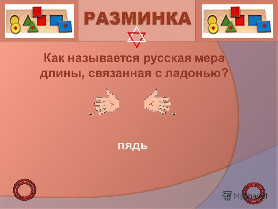 Как называется русская мера длины, связанная с ладонью? пядь