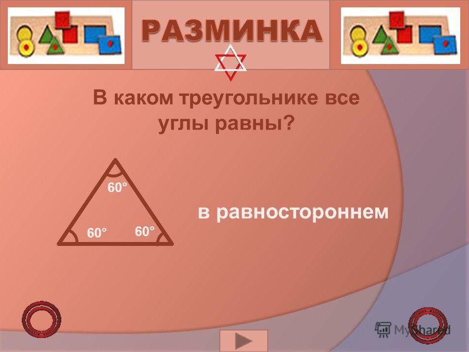 В каком треугольнике все углы равны? в равностороннем 60°