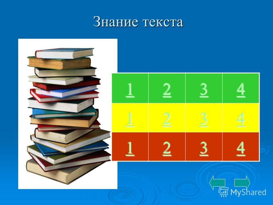 Знание текста Знание текста 1111 2222 3333 4444 1111 2222 3333 4444 1111 2222 3333 4444