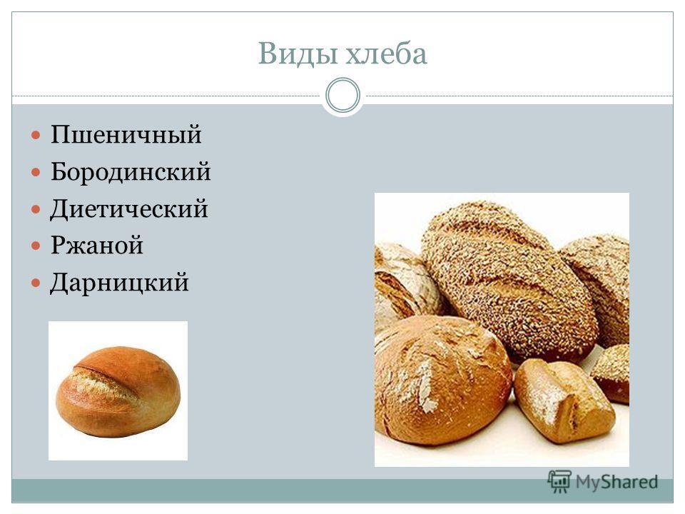 Виды хлеба Пшеничный Бородинский Диетический Ржаной Дарницкий