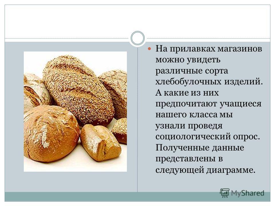 На прилавках магазинов можно увидеть различные сорта хлебобулочных изделий. А какие из них предпочитают учащиеся нашего класса мы узнали проведя социологический опрос. Полученные данные представлены в следующей диаграмме.