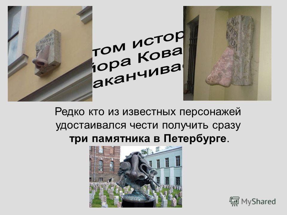 Редко кто из известных персонажей удостаивался чести получить сразу три памятника в Петербурге.