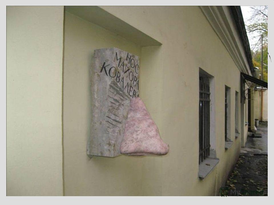 Стоит гостю нашего города, гуляющему по Невскому проспекту около Александро-Невской лавры, свернуть в переулок, он совершенно случайно окажется во дворе Музея городской скульптуры. Во дворе, опять же совершенно неожиданно для себя, он обнаружит… НОС.