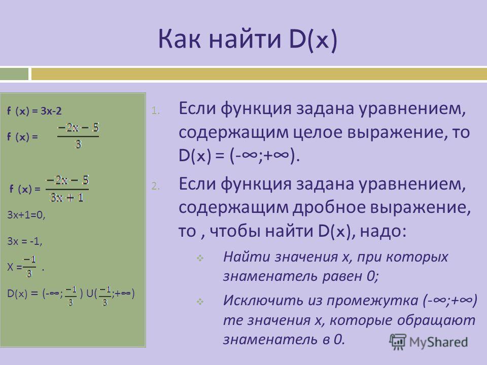 f (x) = 3 х -2 f (x) = 3 х +1=0, 3 х = -1, Х =. D(x) = (-; ) U( ;+) Как найти D(x) 1. Если функция задана уравнением, содержащим целое выражение, то D(x) = (-;+). 2. Если функция задана уравнением, содержащим дробное выражение, то, чтобы найти D(x),