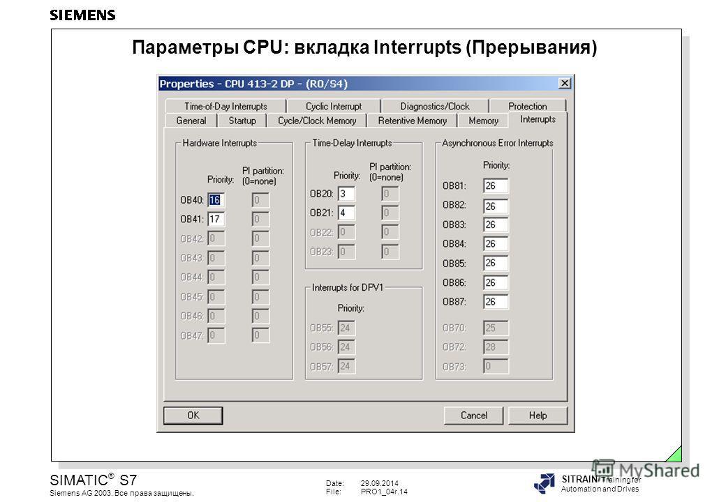 Date:29.09.2014 File:PRO1_04r.14 SIMATIC ® S7 Siemens AG 2003. Все права защищены. SITRAIN Training for Automation and Drives Параметры CPU: вкладка Interrupts (Прерывания)