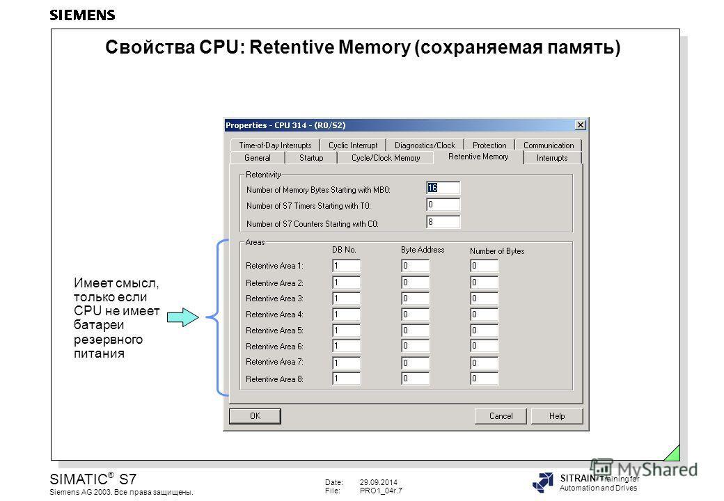 Date:29.09.2014 File:PRO1_04r.7 SIMATIC ® S7 Siemens AG 2003. Все права защищены. SITRAIN Training for Automation and Drives Свойства CPU: Retentive Memory (сохраняемая память) Имеет смысл, только если CPU не имеет батареи резервного питания