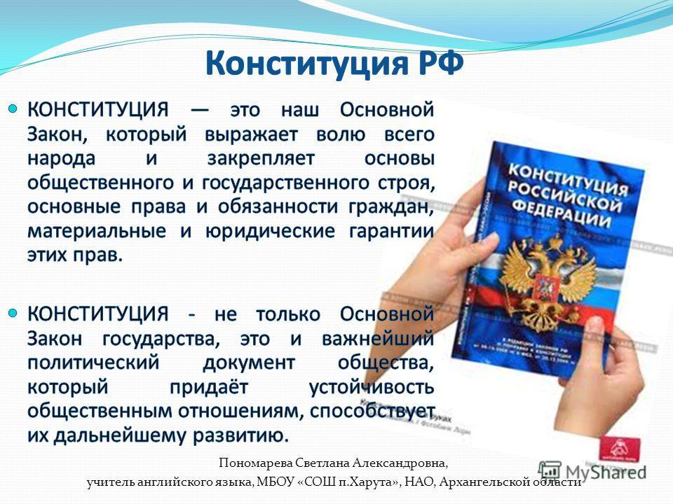 Пономарева Светлана Александровна, учитель английского языка, МБОУ «СОШ п.Харута», НАО, Архангельской области