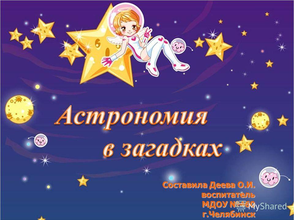 Составила Деева О.И. воспитатель МДОУ 460 г.Челябинск