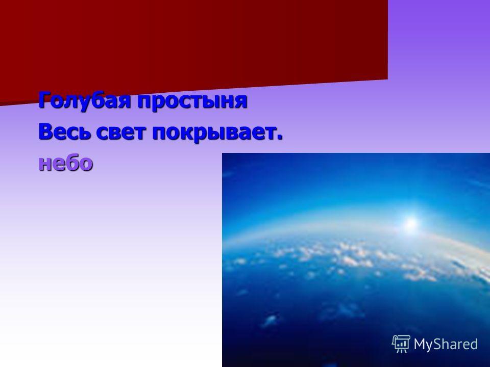 Голубая простыня Весь свет покрывает. небо