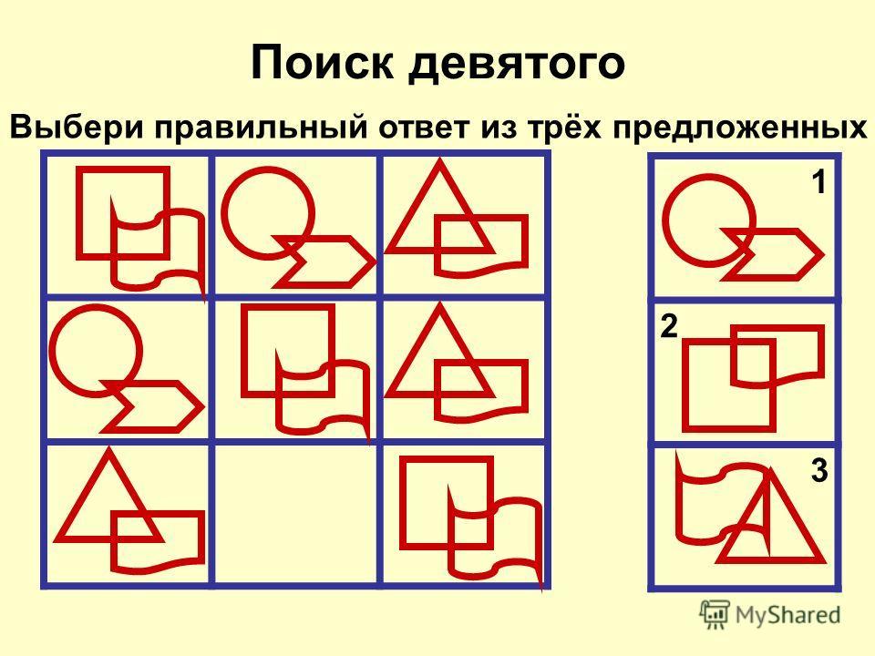 Поиск девятого 1 2 3 Выбери правильный ответ из трёх предложенных