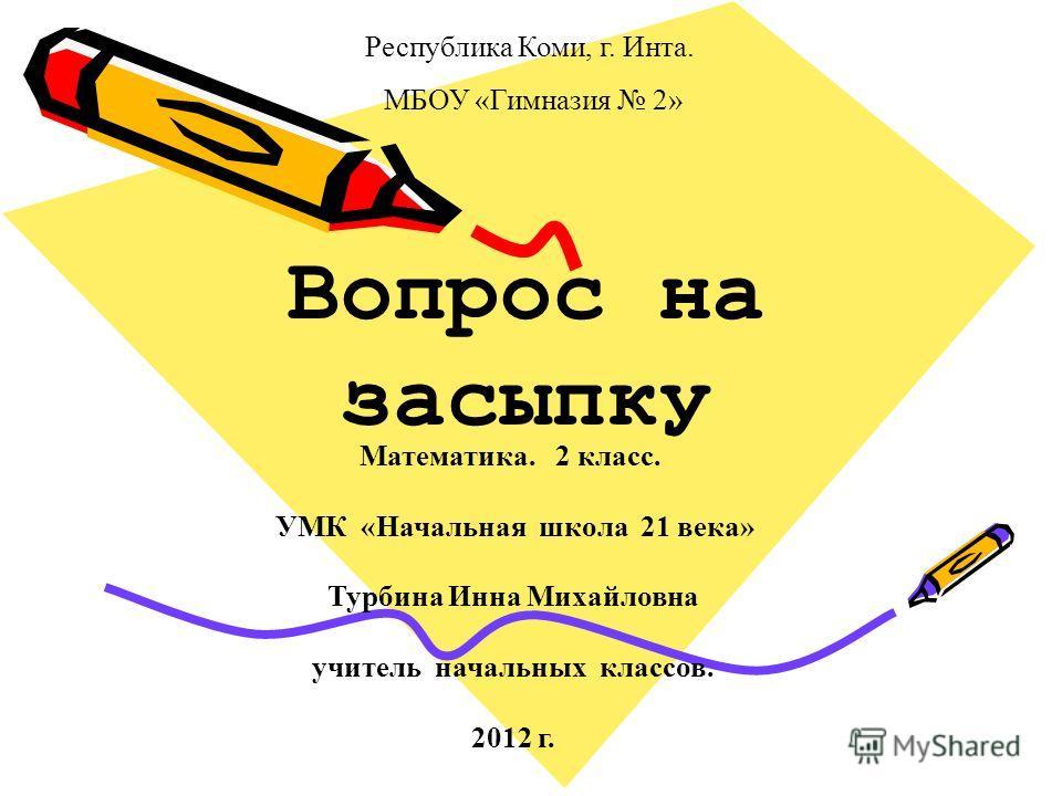 Открытые уроки по математике 2 класс умк начальная школа 21 века