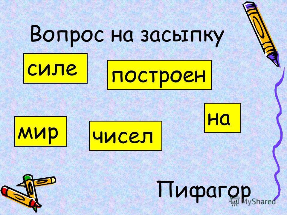 Спецзадание для наставников 1) Бах 2) Бетховен 3) Моцарт
