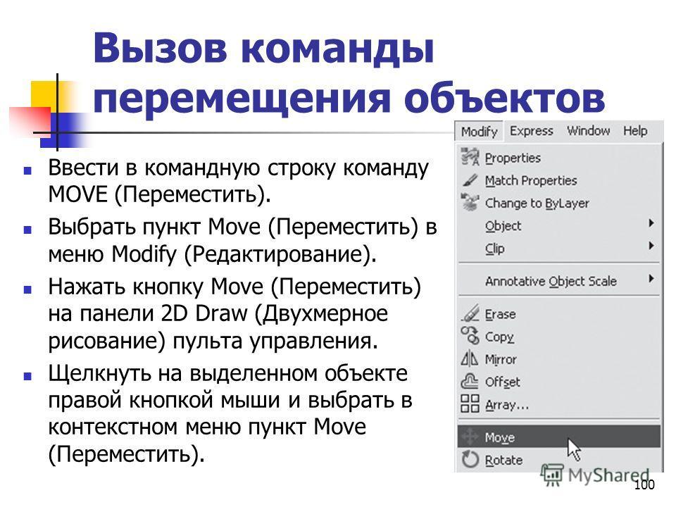 Вызов команды перемещения объектов Ввести в командную строку команду MOVE (Переместить). Выбрать пункт Move (Переместить) в меню Modify (Редактирование). Нажать кнопку Move (Переместить) на панели 2D Draw (Двухмерное рисование) пульта управления. Щел