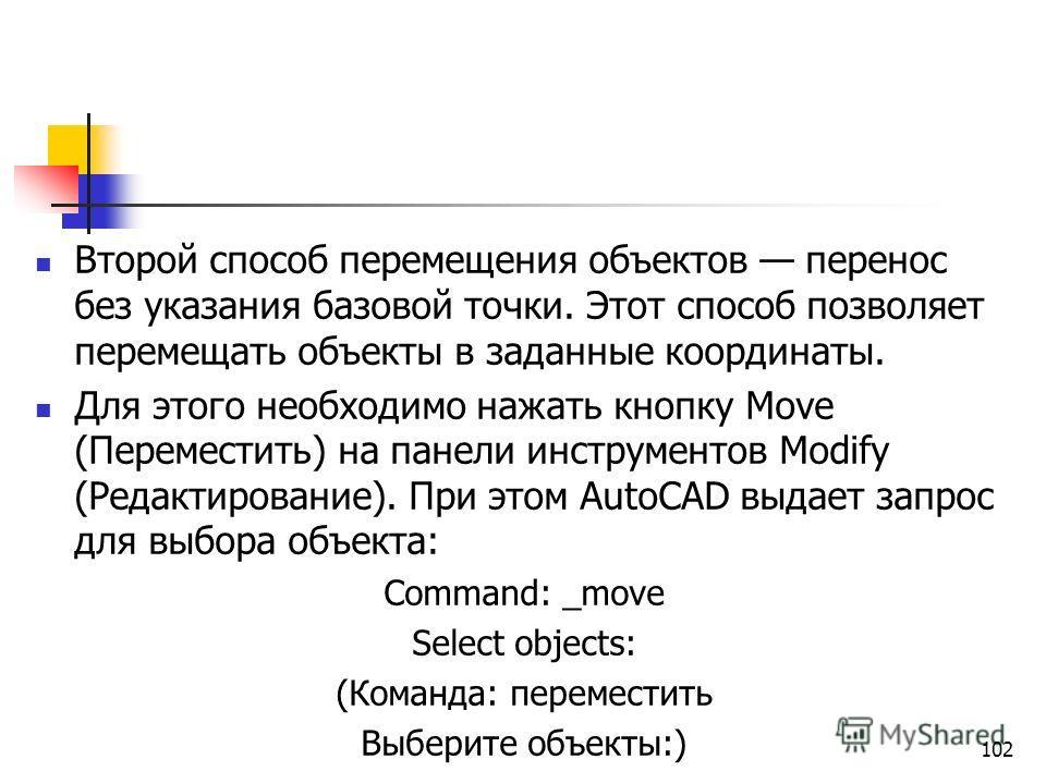 Второй способ перемещения объектов перенос без указания базовой точки. Этот способ позволяет перемещать объекты в заданные координаты. Для этого необходимо нажать кнопку Move (Переместить) на панели инструментов Modify (Редактирование). При этом Auto