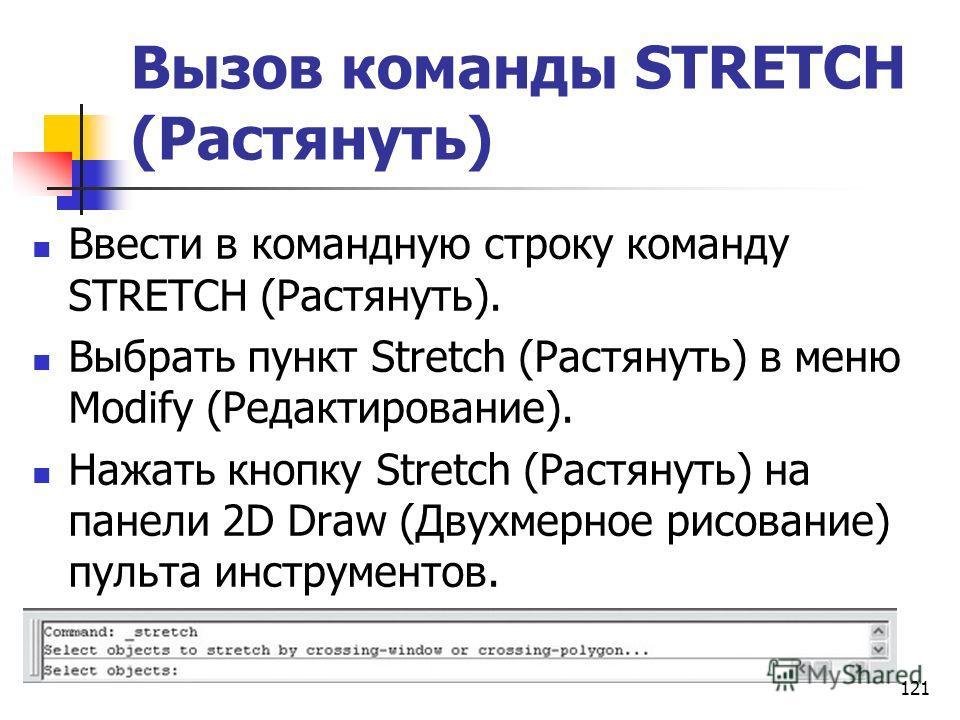 Вызов команды STRETCH (Растянуть) Ввести в командную строку команду STRETCH (Растянуть). Выбрать пункт Stretch (Растянуть) в меню Modify (Редактирование). Нажать кнопку Stretch (Растянуть) на панели 2D Draw (Двухмерное рисование) пульта инструментов.