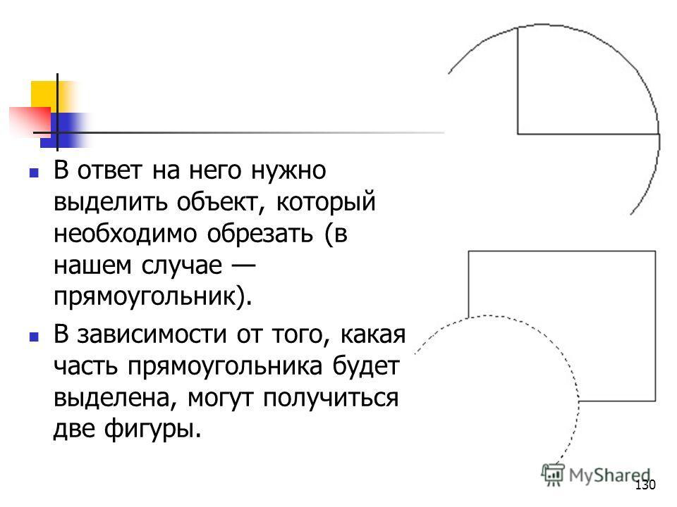 В ответ на него нужно выделить объект, который необходимо обрезать (в нашем случае прямоугольник). В зависимости от того, какая часть прямоугольника будет выделена, могут получиться две фигуры. 130