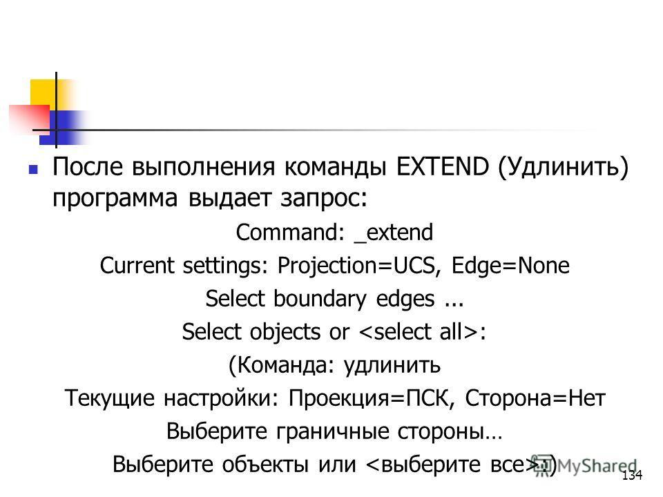 После выполнения команды EXTEND (Удлинить) программа выдает запрос: Command: _extend Current settings: Projection=UCS, Edge=None Select boundary edges... Select objects or : (Команда: удлинить Текущие настройки: Проекция=ПСК, Сторона=Нет Выберите гра