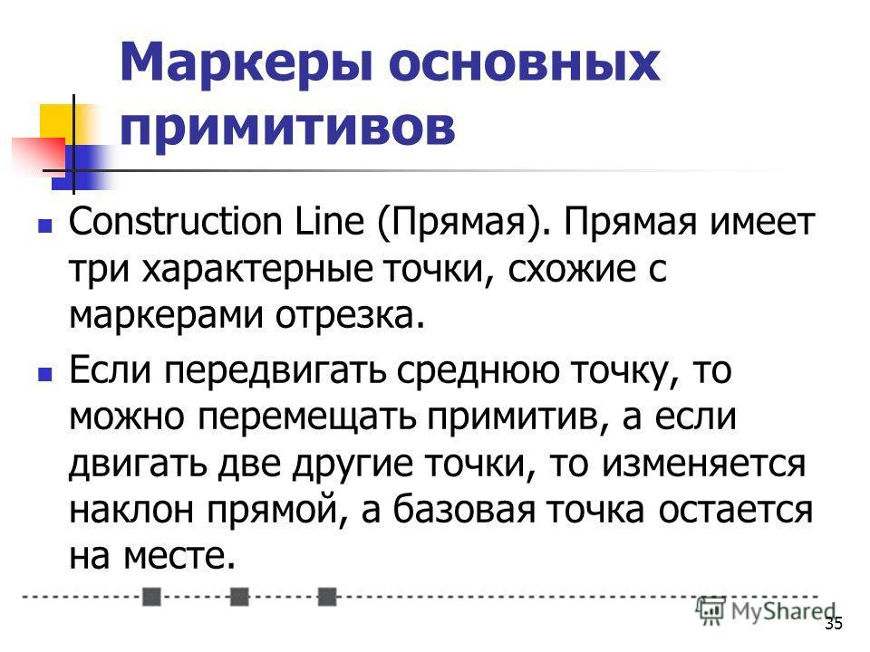 Маркеры основных примитивов Construction Line (Прямая). Прямая имеет три характерные точки, схожие с маркерами отрезка. Если передвигать среднюю точку, то можно перемещать примитив, а если двигать две другие точки, то изменяется наклон прямой, а базо