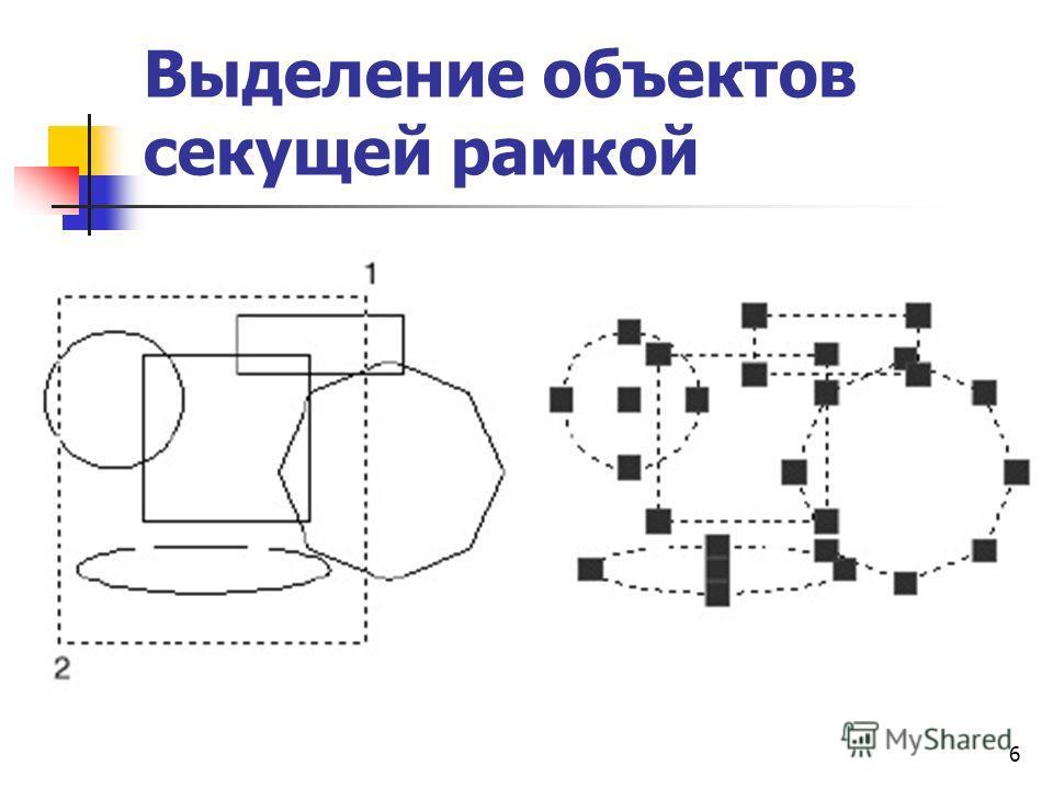 Выделение объектов секущей рамкой 6