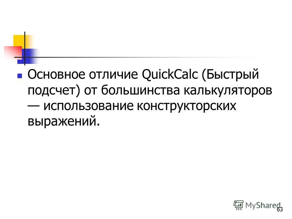 Основное отличие QuickCalc (Быстрый подсчет) от большинства калькуляторов использование конструкторских выражений. 63