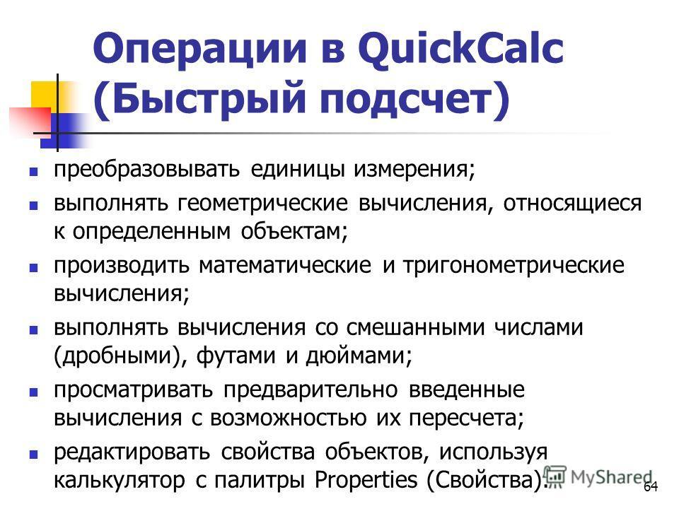 Операции в QuickCalc (Быстрый подсчет) преобразовывать единицы измерения; выполнять геометрические вычисления, относящиеся к определенным объектам; производить математические и тригонометрические вычисления; выполнять вычисления со смешанными числами
