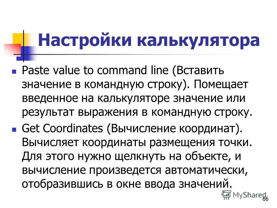 Настройки калькулятора Paste value to command line (Вставить значение в командную строку). Помещает введенное на калькуляторе значение или результат выражения в командную строку. Get Coordinates (Вычисление координат). Вычисляет координаты размещения