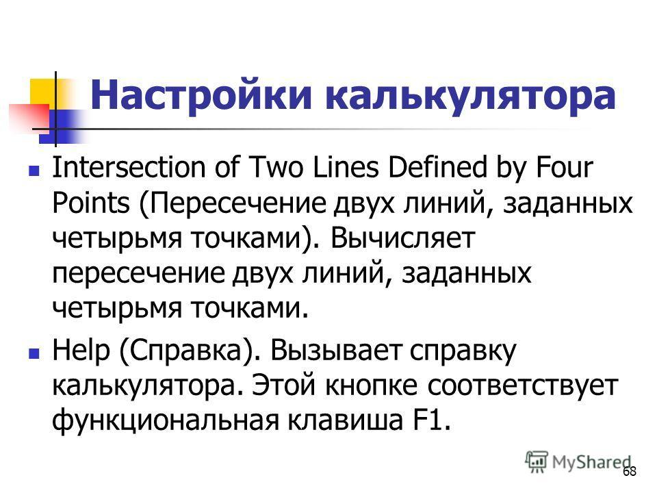 Настройки калькулятора Intersection of Two Lines Defined by Four Points (Пересечение двух линий, заданных четырьмя точками). Вычисляет пересечение двух линий, заданных четырьмя точками. Help (Справка). Вызывает справку калькулятора. Этой кнопке соотв