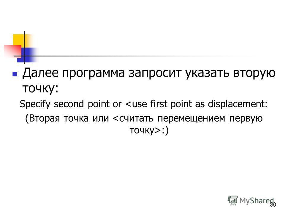 Далее программа запросит указать вторую точку: Specify second point or