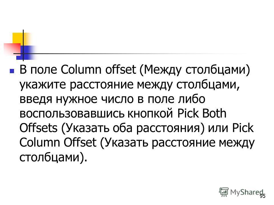 В поле Column offset (Между столбцами) укажите расстояние между столбцами, введя нужное число в поле либо воспользовавшись кнопкой Pick Both Offsets (Указать оба расстояния) или Pick Column Offset (Указать расстояние между столбцами). 95