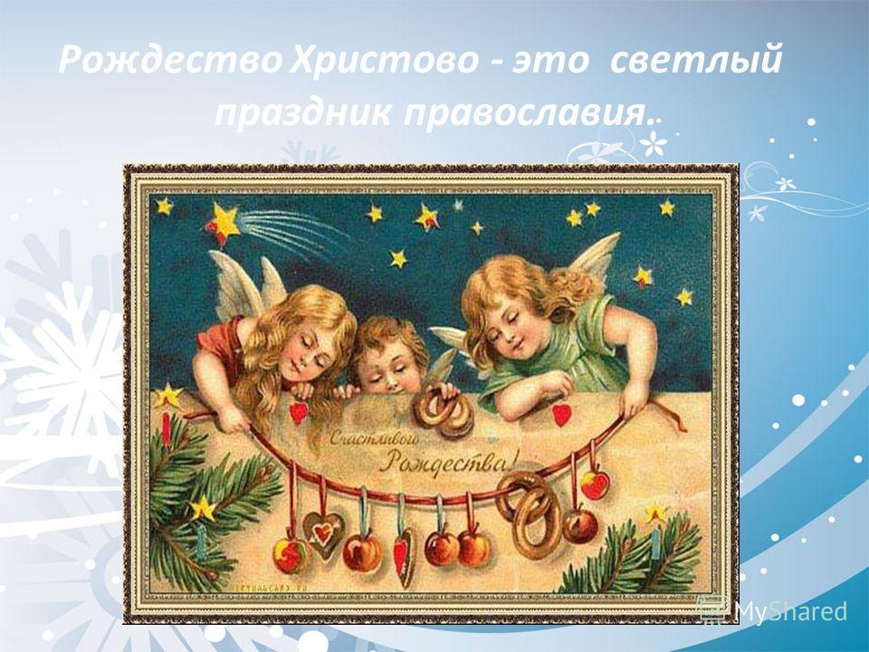 Рождество Христово - это светлый праздник православия.