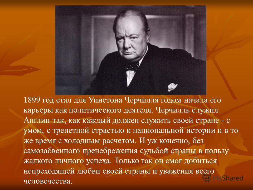 1899 год стал для Уинстона Черчилля годом начала его карьеры как политического деятеля. Черчилль служил Англии так, как каждый должен служить своей стране - с умом, с трепетной страстью к национальной истории и в то же время с холодным расчетом. И уж