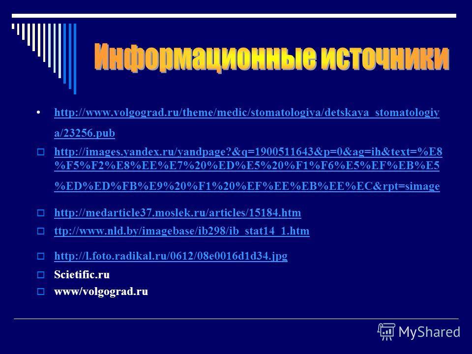 http://www.volgograd.ru/theme/medic/stomatologiya/detskaya_stomatologiy a/23256.pubhttp://www.volgograd.ru/theme/medic/stomatologiya/detskaya_stomatologiy a/23256. pub http://images.yandex.ru/yandpage?&q=1900511643&p=0&ag=ih&text=%E8 %F5%F2%E8%EE%E7%