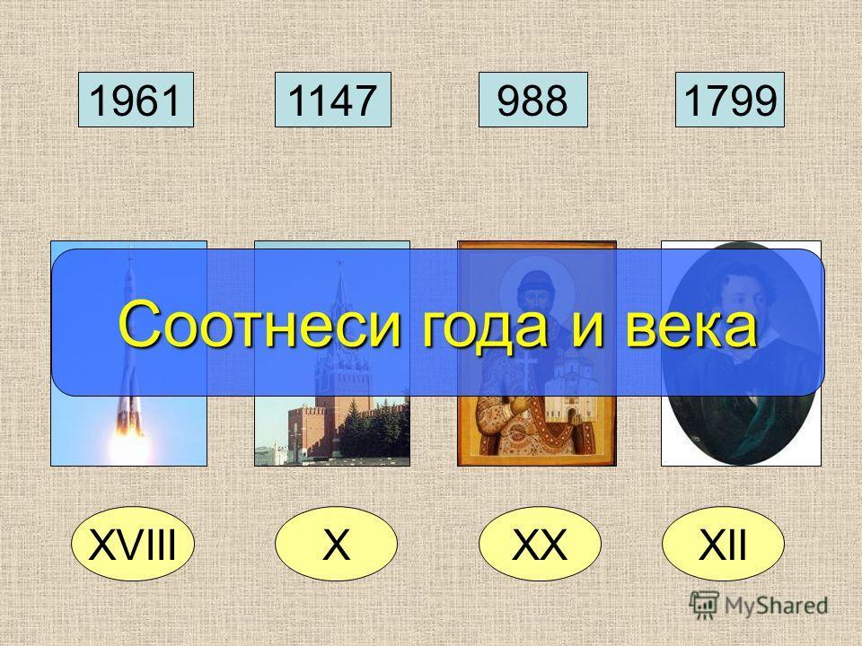 XVIIIXXXXII 196111471799988 Соотнеси года и века