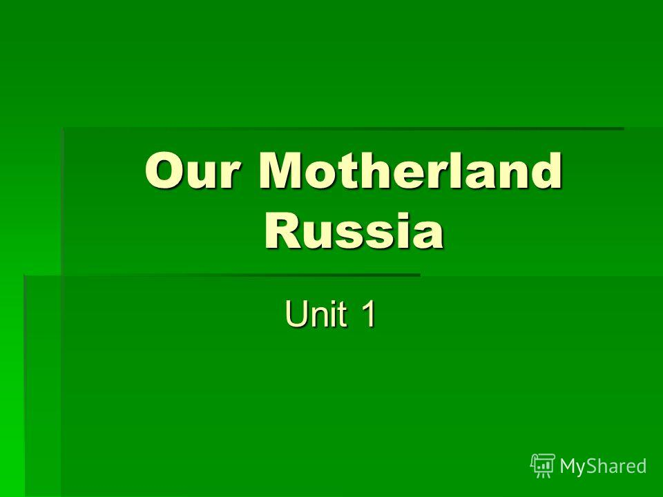 Our Motherland Russia Unit 1 Unit 1