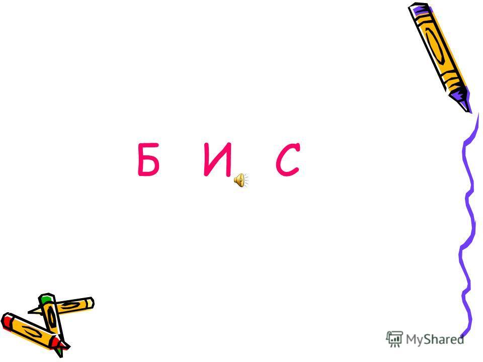 Кроссворд-головоломка П Л В Е Р Н А Т Р Р О Щ А Ш И Е П А О М Б Д Ь И Ц И Т Б А Г А Л К В Я А Д И О Н Ь С А Д Р