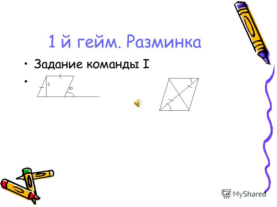 Урок-викторина «Счастливый случай» Тема « Четырехугольники. Свойства, признаки, площади четырехугольников» « Четырехугольники. Свойства, признаки, площади четырехугольников»
