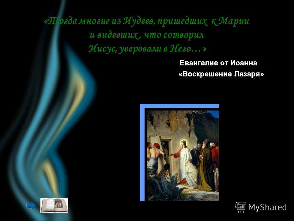 «Тогда многие из Иудеев, пришедших к Марии и видевших, что сотворил Иисус, уверовали в Него…» Евангелие от Иоанна «Воскрешение Лазаря»