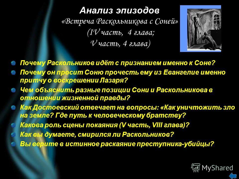 знакомство раскольникова с соней глава