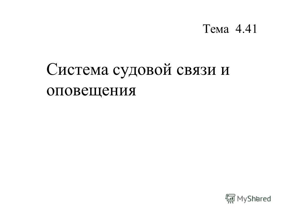 1 Тема 4.41 Система судовой связи и оповещения