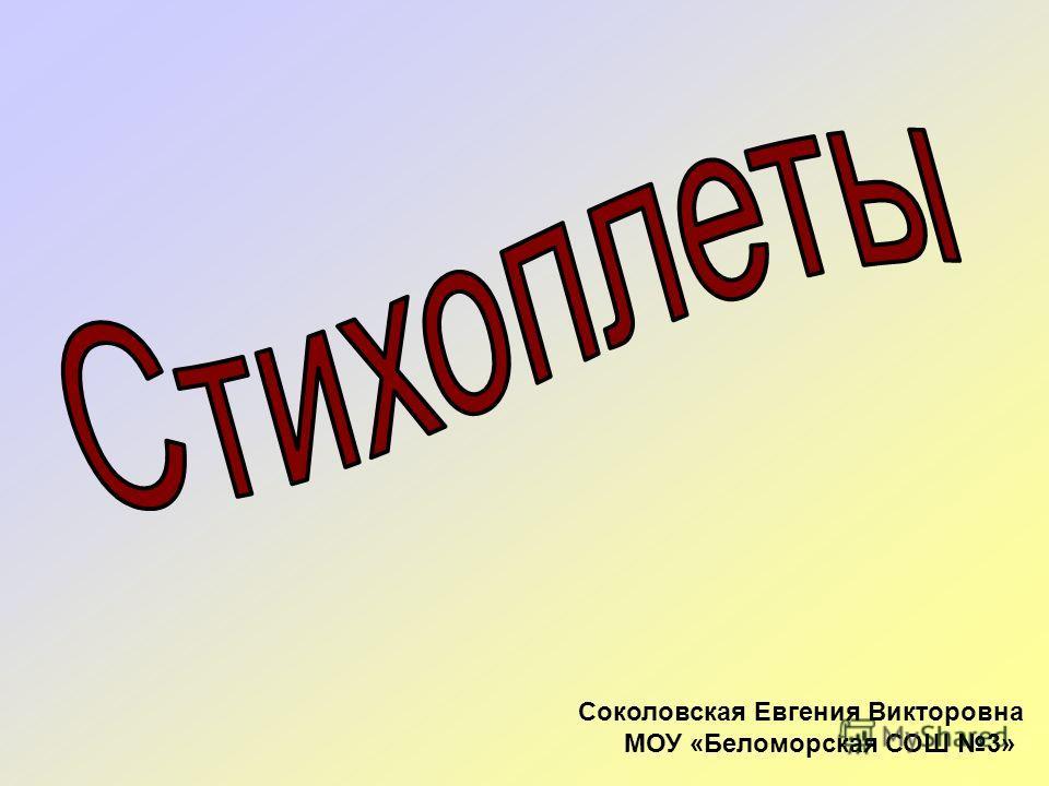 Соколовская Евгения Викторовна МОУ «Беломорская СОШ 3»