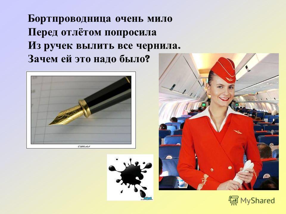 Бортпроводница очень мило Перед отлётом попросила Из ручек вылить все чернила. Зачем ей это надо было ?