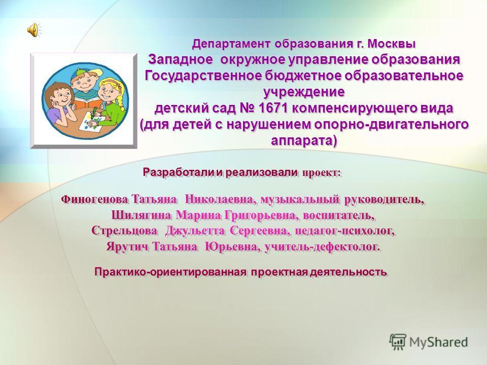 Детский сад создание