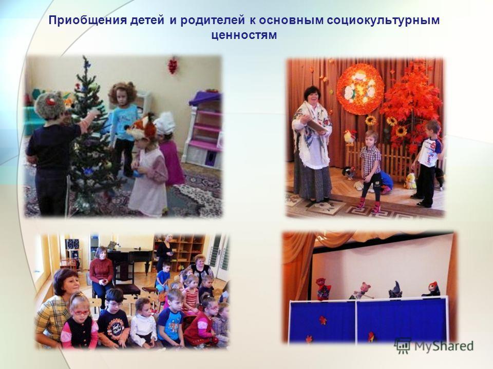 Приобщения детей и родителей к основным социокультурным ценностям