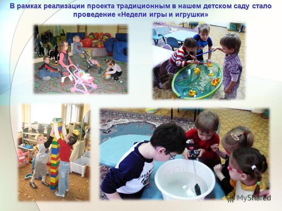 В рамках реализации проекта традиционным в нашем детском саду стало проведение «Недели игры и игрушки»