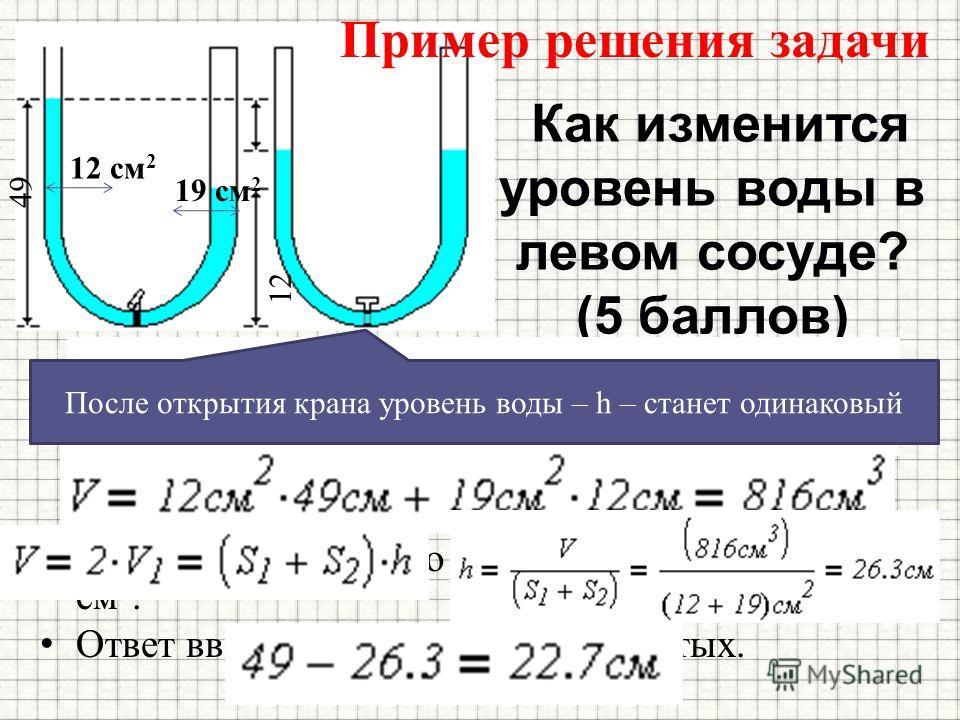Как изменится уровень воды в левом сосуде? (5 баллов) Высота воды в левом колене сообщающихся сосудов, разделенных краном, равна 49 см, в правом 12 см. На сколько сантиметров изменится уровень воды в левом сосуде, если открыть кран? Левое колено сосу