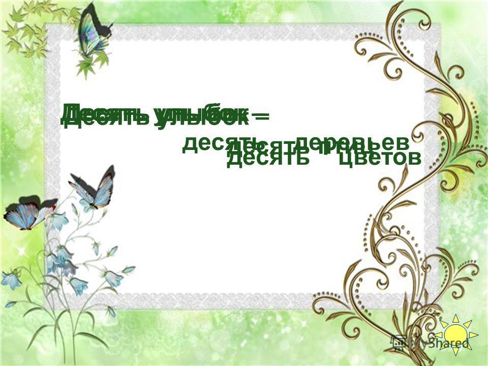 Десять улыбок – десять цветов Десять улыбок – десять деревьев Десять улыбок – десять птиц