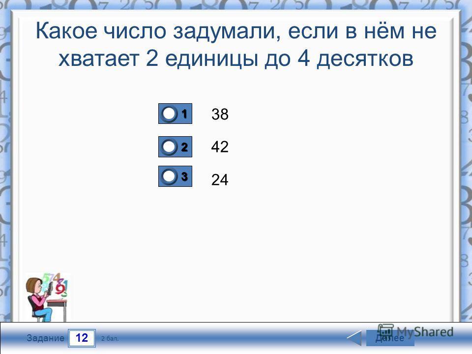 12 Задание Какое число задумали, если в нём не хватает 2 единицы до 4 десятков 38 42 24 Далее 2 бал. 1111 0 2222 0 3333 0