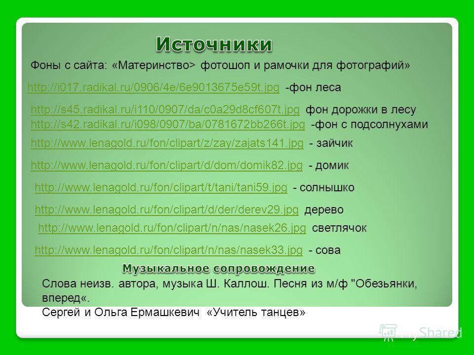 http://www.lenagold.ru/fon/clipart/z/zay/zajats141.jpghttp://www.lenagold.ru/fon/clipart/z/zay/zajats141. jpg - зайчик http://www.lenagold.ru/fon/clipart/d/dom/domik82.jpghttp://www.lenagold.ru/fon/clipart/d/dom/domik82. jpg - домик http://www.lenago